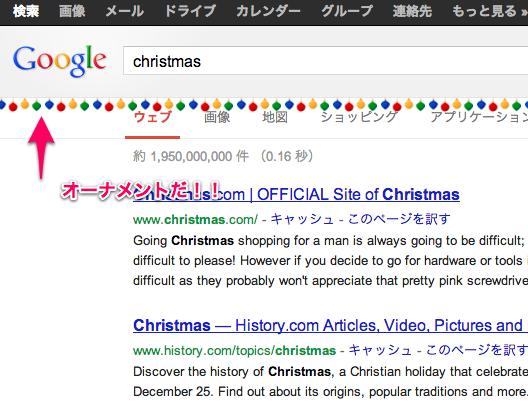 christmas_google.png